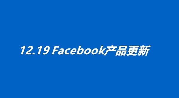 Facebook政策、资源、功能又有新消息了!
