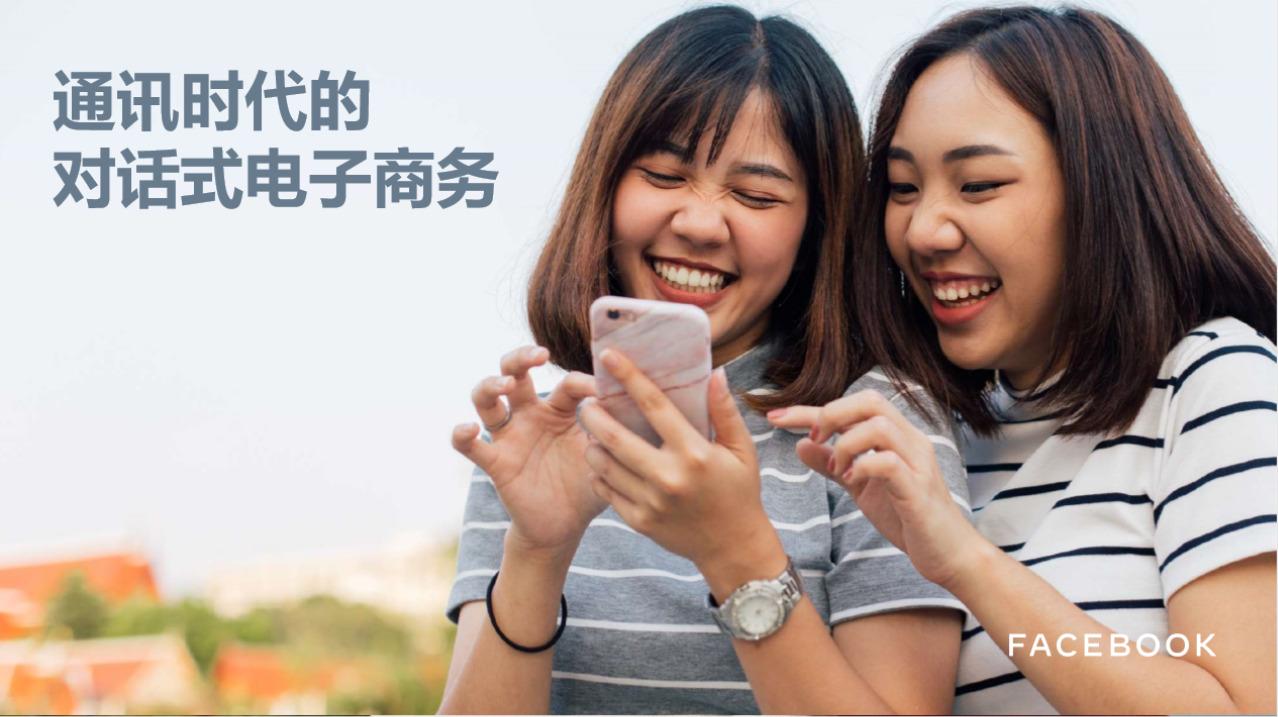 洞察海外用户网络消费习惯,寻找新商机