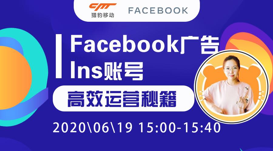 【线上培训】FB广告、INS账号高效运营秘籍