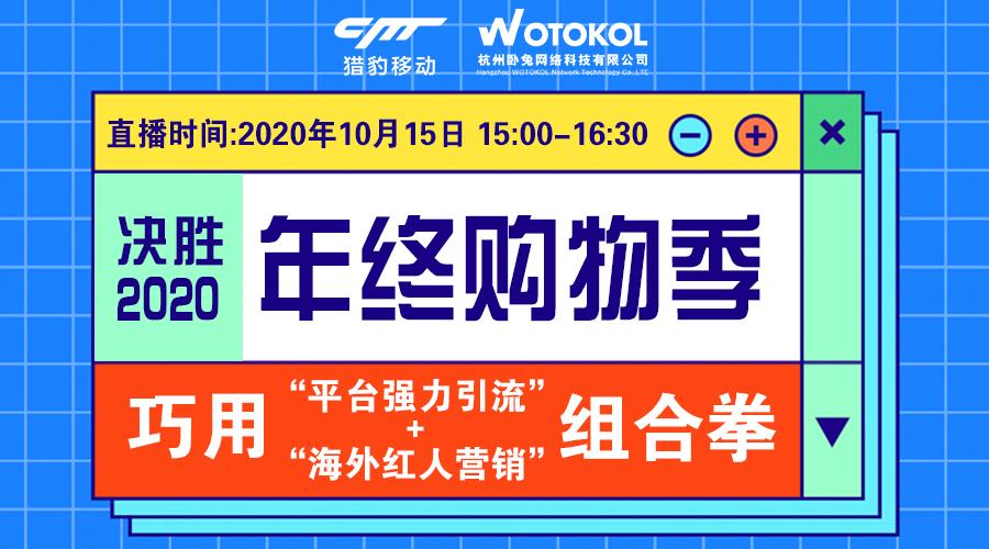 """线上培训丨决胜年终购物季,""""平台引流+红人营销""""助力备战!"""