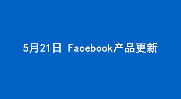 """5.21更新丨Facebook上新""""零售商家合作中心""""、更新5月份政策系统"""