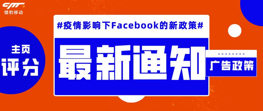 疫情影响下,Facebook广告政策更新!