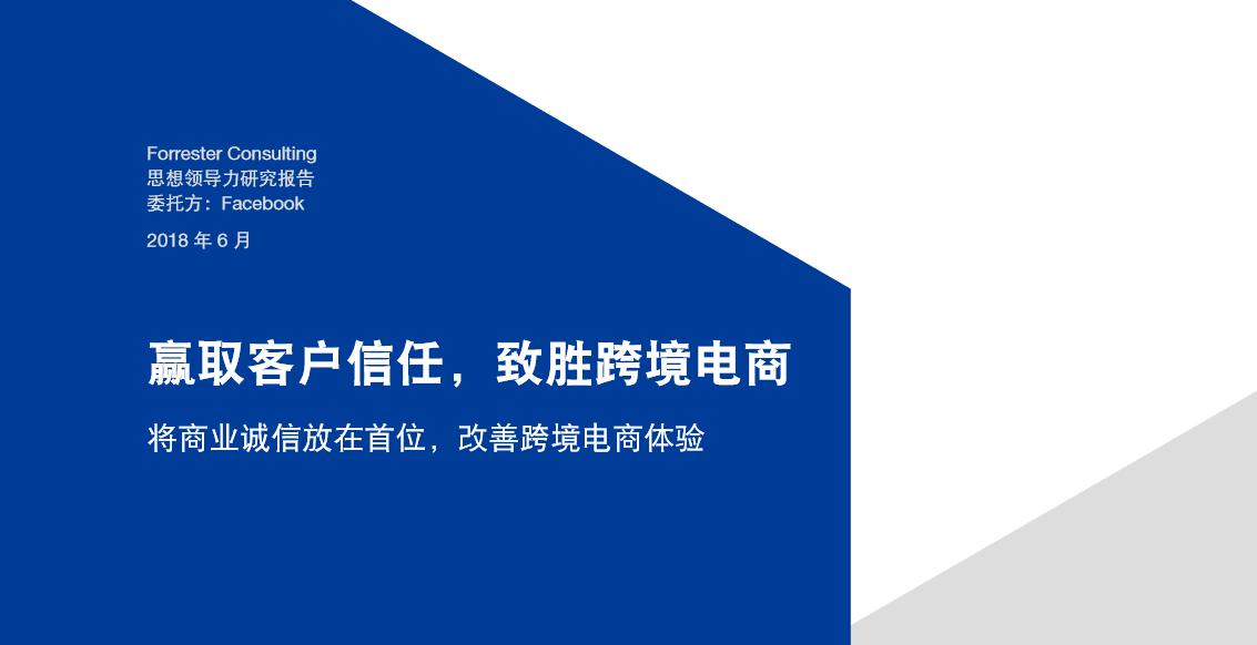 报告合集丨全新Facebook跨境电商白皮书&营销指南