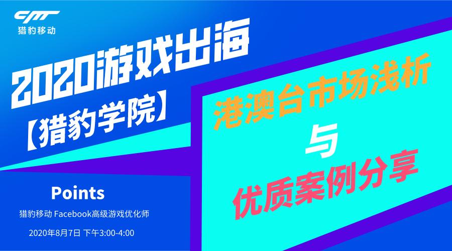 """【线上培训】2020游戏出海""""港澳台市场""""浅析与优质案例分享"""
