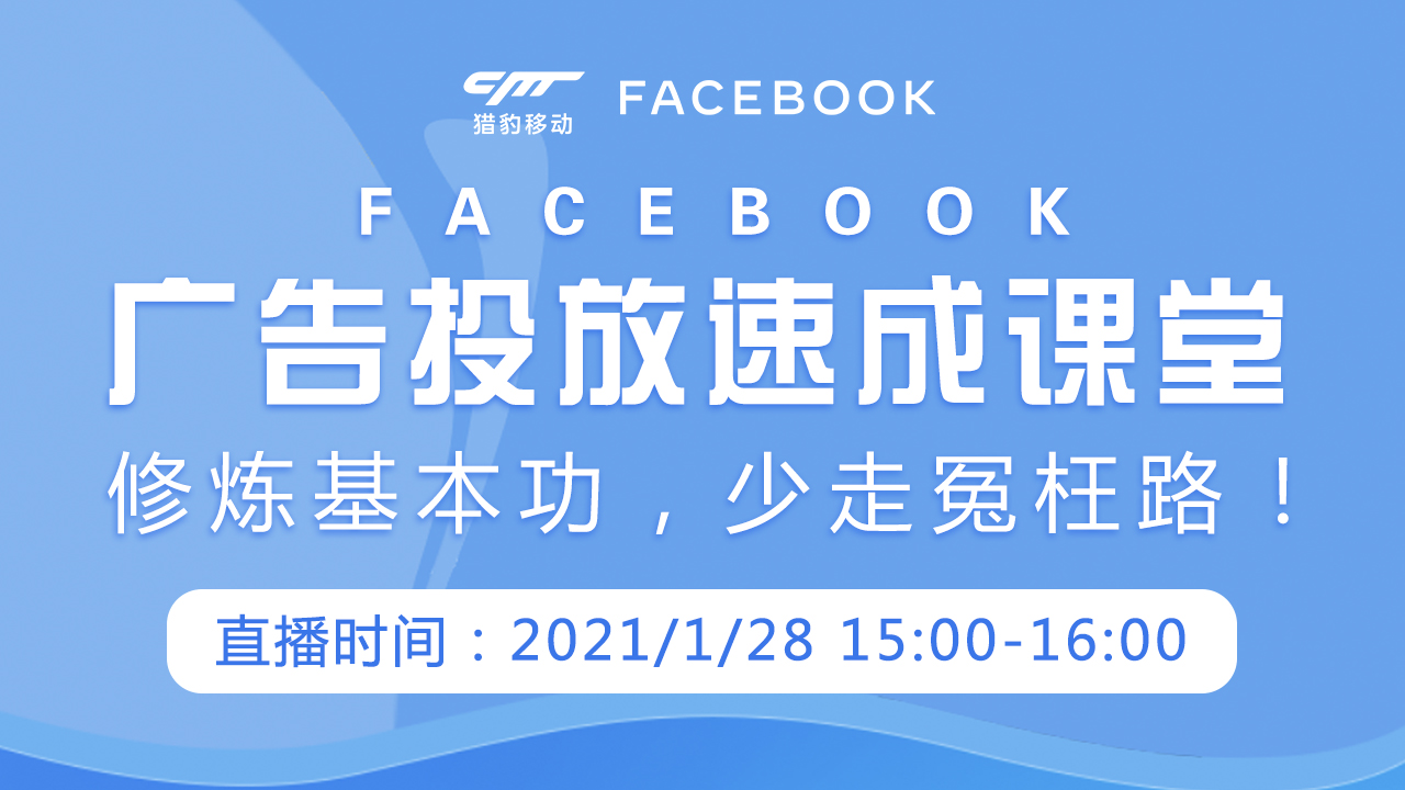 Facebook广告投放速成课堂,修炼基本功,少走冤枉路!