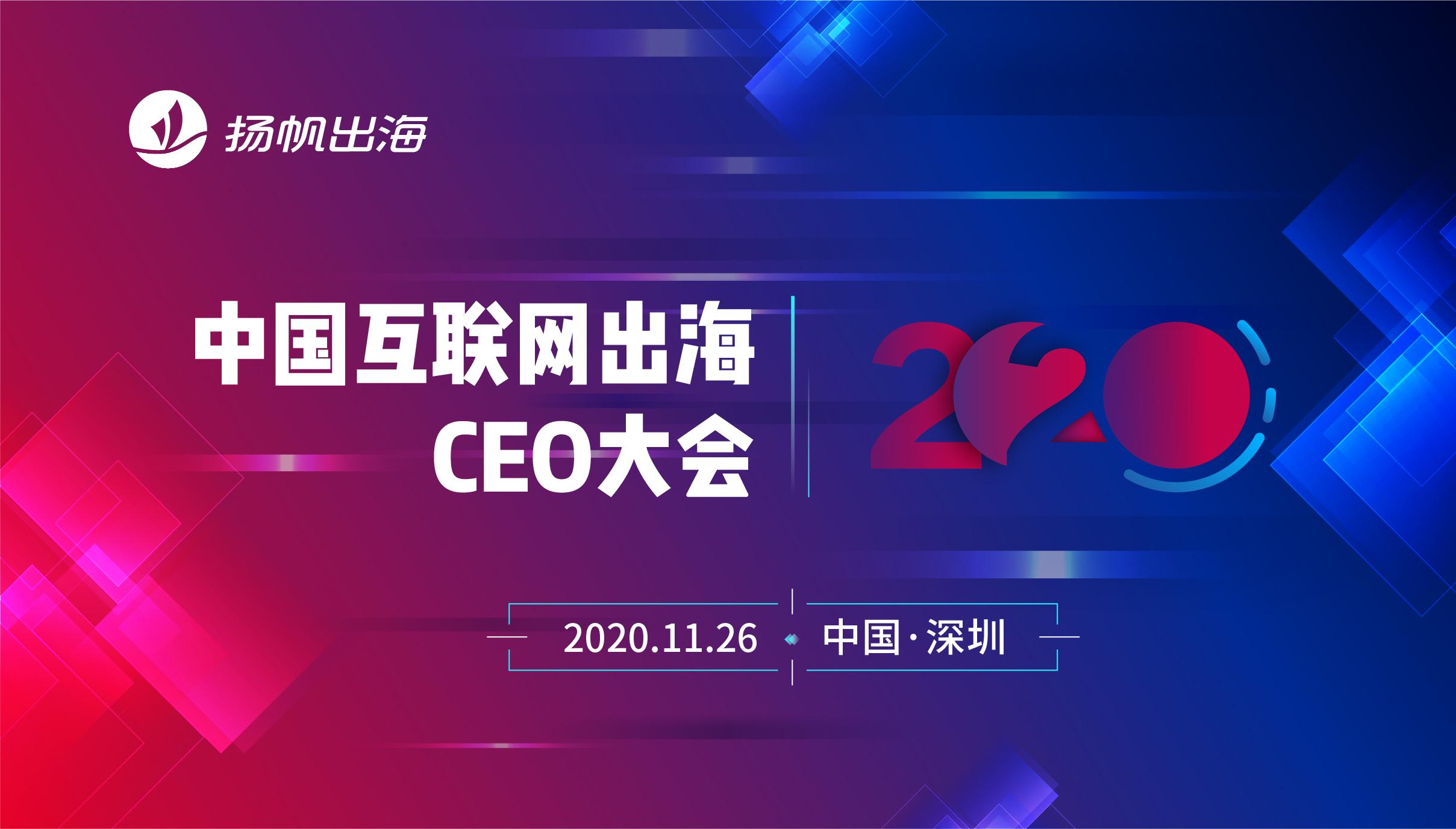 中国互联网出海ceo大会图