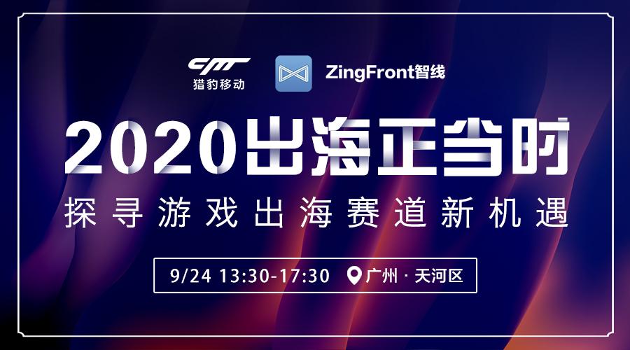 【广州活动】2020出海正当时,探寻游戏出海赛道新机遇