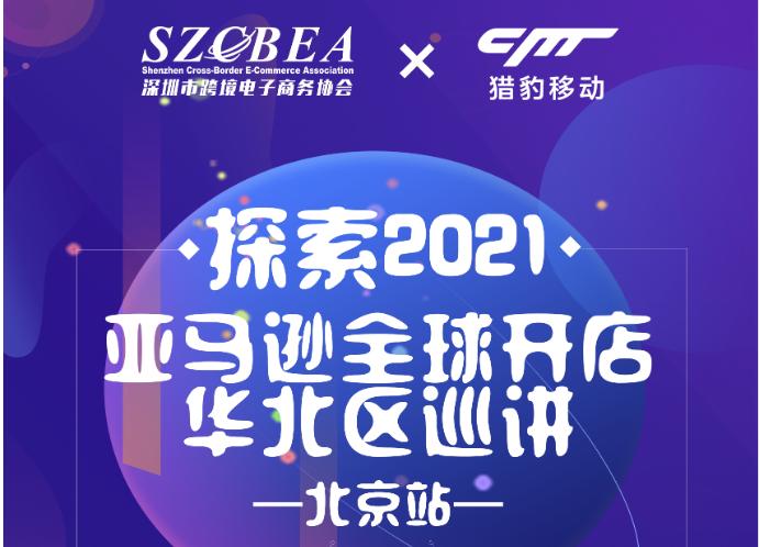 活动推荐丨亚马逊全球开店华北区巡讲-北京站