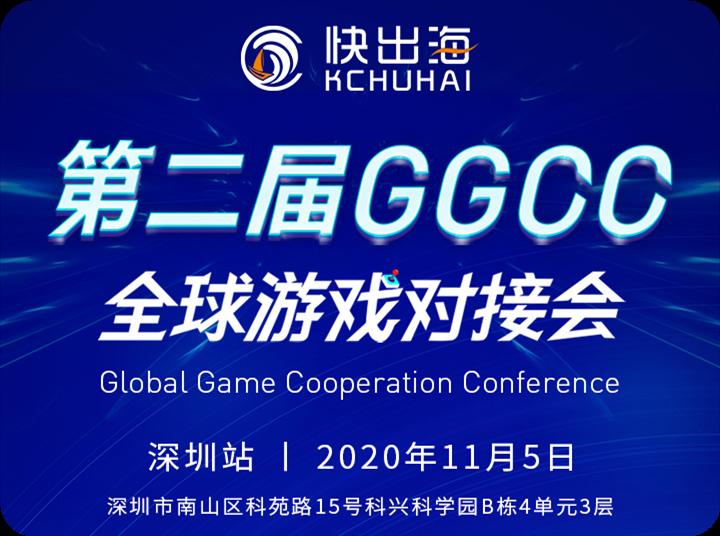 第二届GGCC全球游戏对接会(深圳)