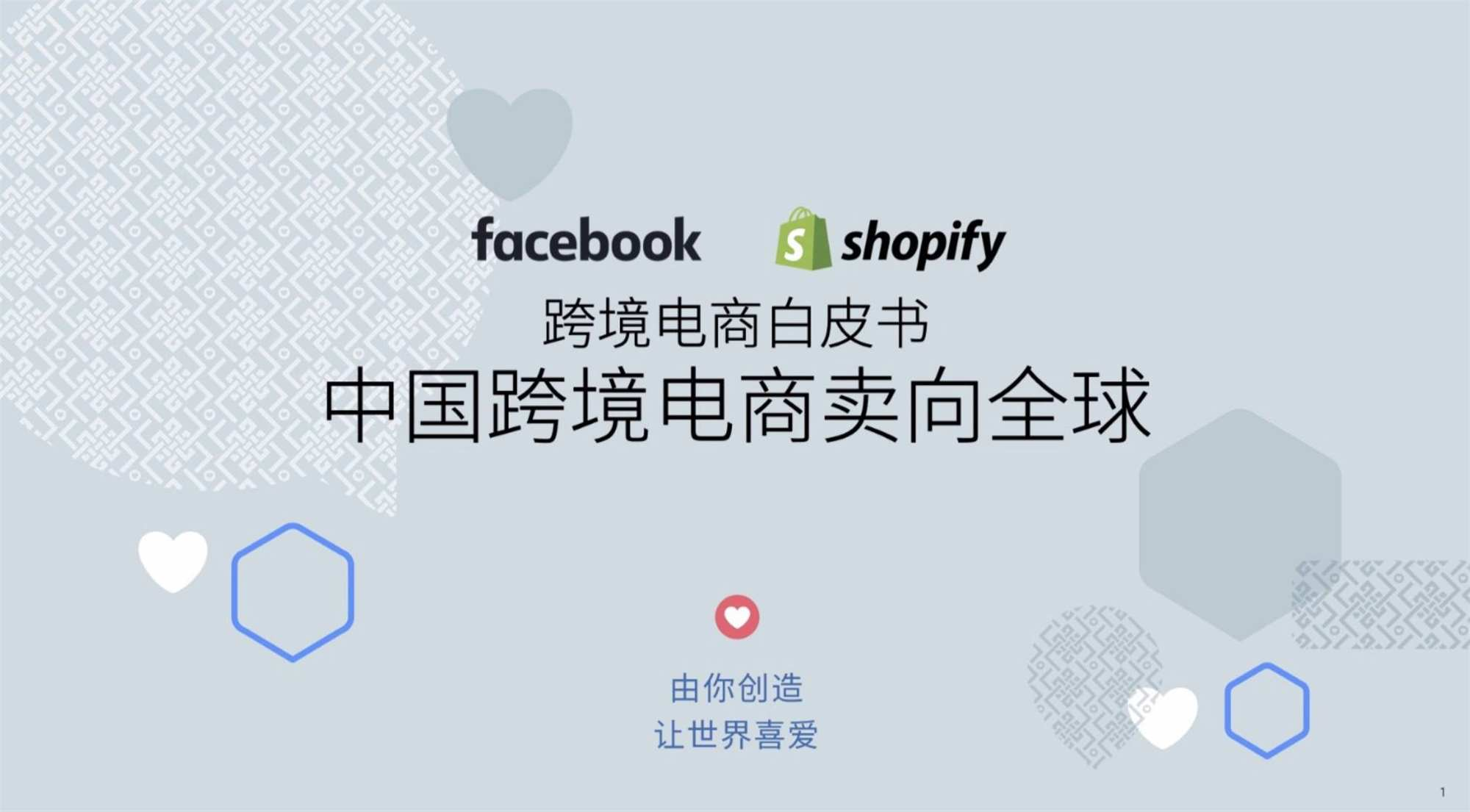 免费下载丨Facebook X Shopify跨境电商白皮书 !