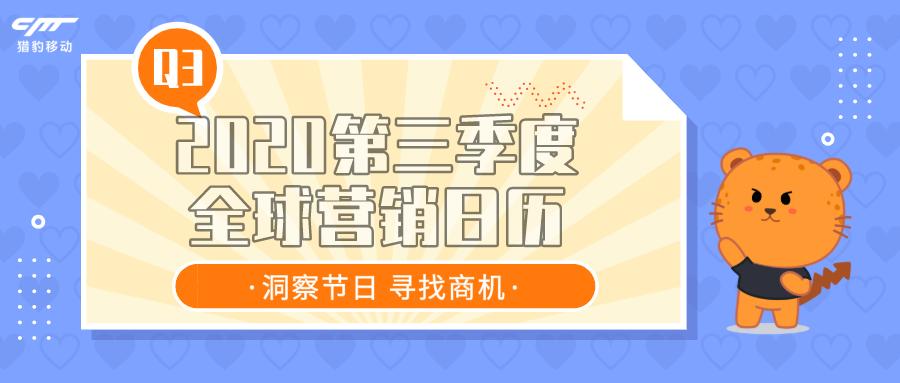 【Q3全球营销日历】新鲜出炉!建议收藏!