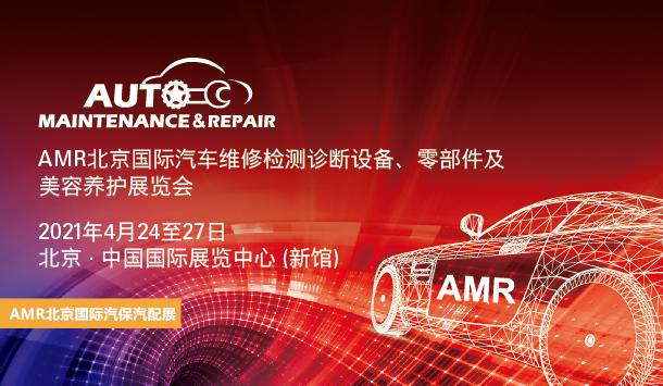 猎豹移动受邀参加北京AMR汽配展,将在跨境电商论坛分享如何打造私域流量