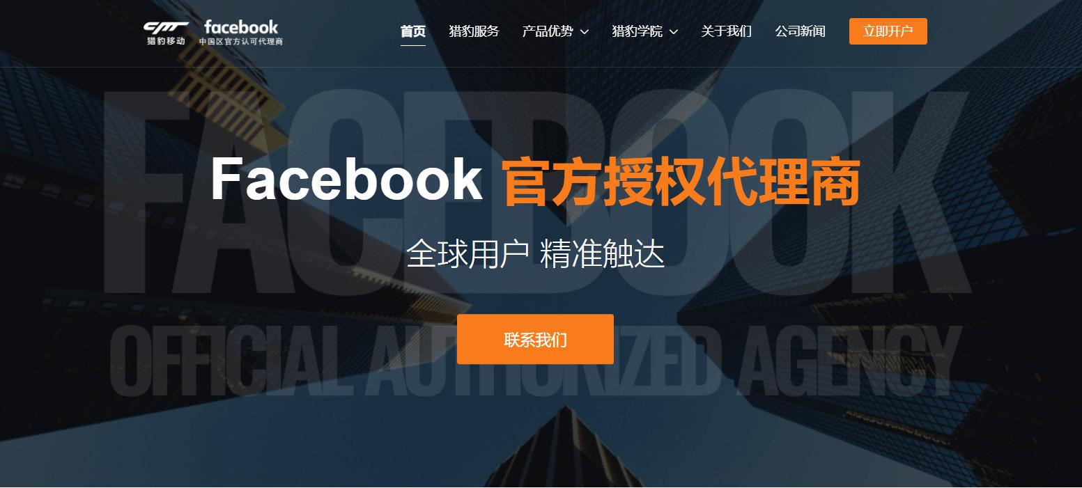 Facebook中国区代理有哪些?