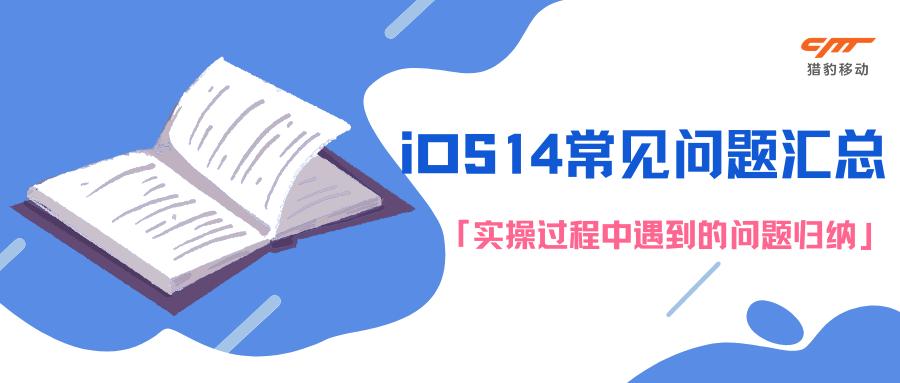 问答专题丨IOS 14常规问题汇总