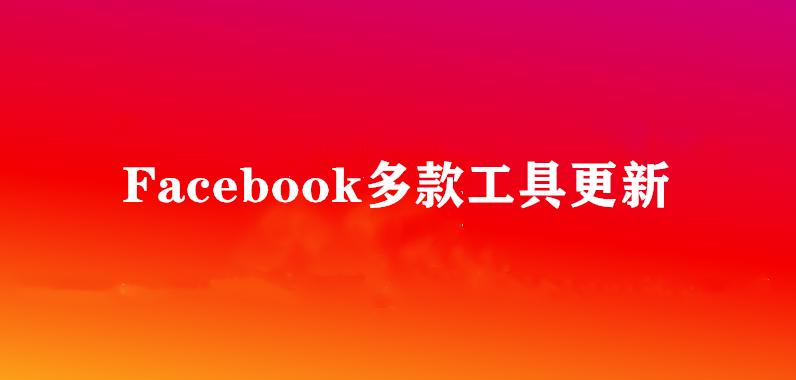 Facebook 倾情发布和更新多款工具,助力广告主管理品牌形象!