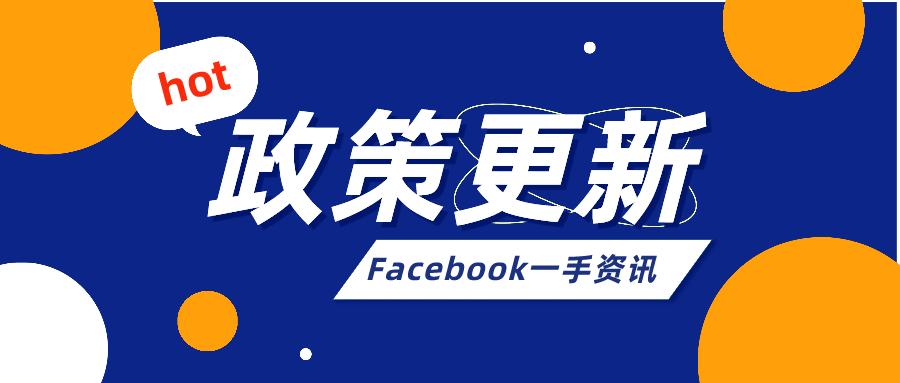 Facebook最新发布三项政策通知,建议广告主收藏!